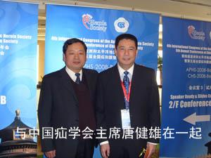 与中国疝气学会主任唐健雄在一起