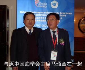 与原中国疝气学会主席马颂章在一起